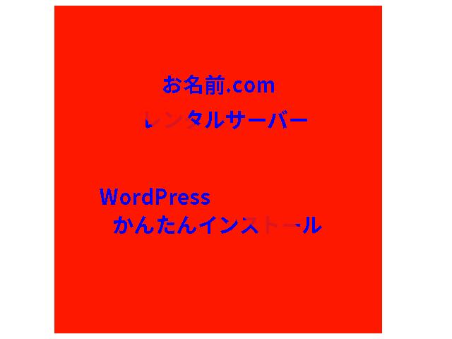 お名前.comのレンタルサーバーでwordpressかんたんインストール機能を利用してはいけない