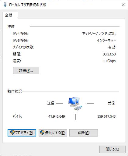 """<span class=""""title"""">Windows10でGoogleにしか繋がらない→完全シャットダウンからの起動でOK</span>"""